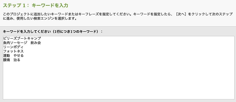 グーグル検索で上位表示  「ランクトラッカー」を使ってSEO対策!