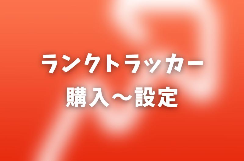 「ランクトラッカー」購入〜設定までの方法|【SEO対策】始めよう!