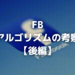 Facebook / フェイスブック アルゴリズムの考察【後編】