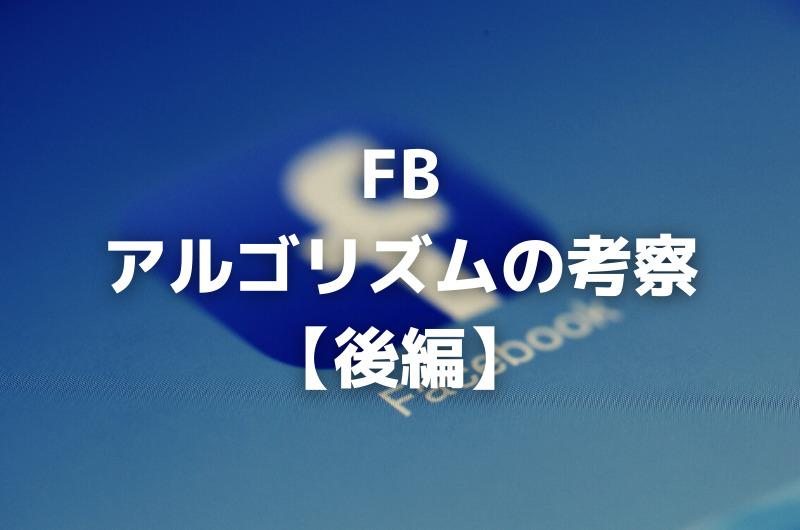 Facebook / フェイスブック|アルゴリズムの考察【後編】