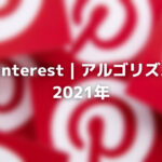 Pinterest|アルゴリズム2021年:アップデート&ヒント