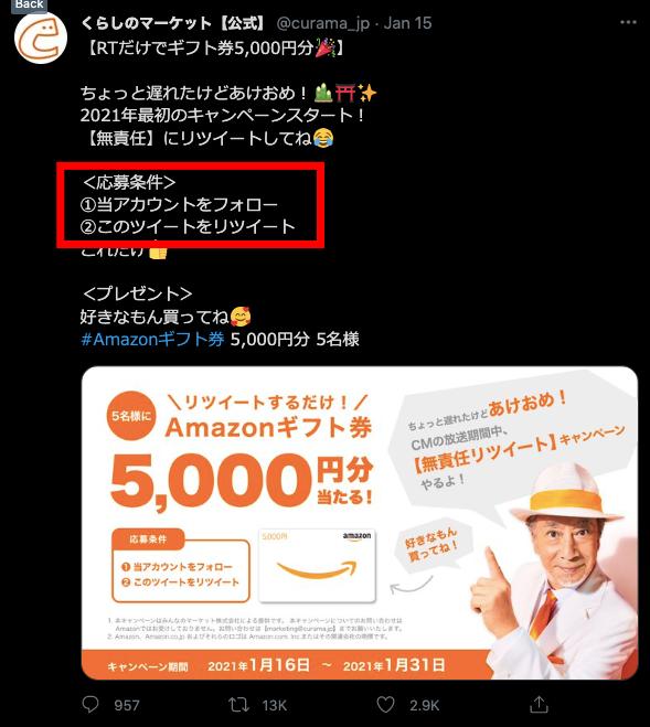 Twitter/ツイッター懸賞のおすすめアイデアと事例【11選 】